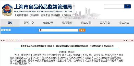 药品零售企业许可验收实施标准(征求意见稿)意见